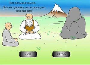 коан о камне
