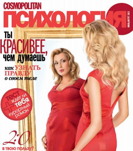 Cosmopolitan психология июль-август 2012