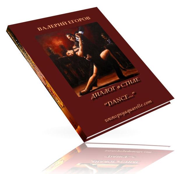 книга чувств мужчиа и женщина